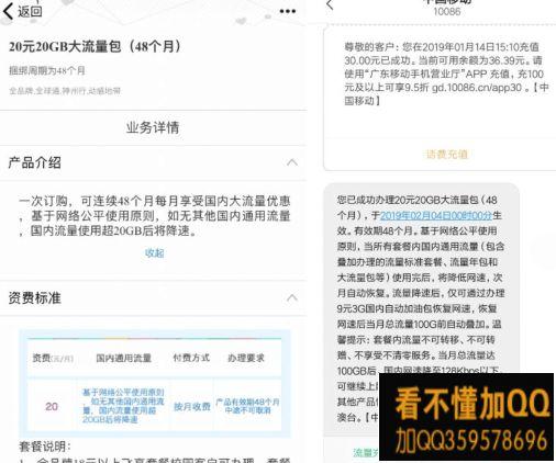 移动手机开通qq黄钻_广东移动用户20元开通20G国内流量活动 - 有有资源网
