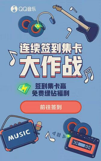 黑基网电脑刷钻_QQ音乐签到集卡赢绿钻活动 - 有有资源网