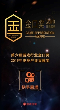 做中国最好的游戏内容平台,快手直播荣获第六届游戏行业金口奖 - 小偷资源网