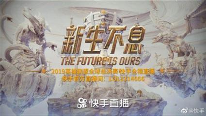 S9全球总决赛终极对决预告片放出,11月10日上快手助力FPX战队 - 小偷资源网
