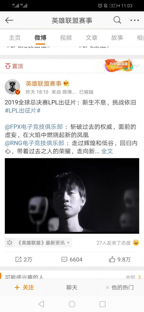 S9全球总决赛LPL出征片公布,上快手直播为中国战队加油 - 小偷资源网