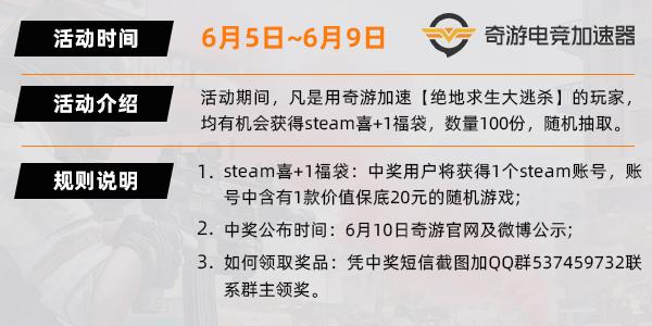 绝地求生免费开玩!用奇游加速免费领steam喜+1福袋 - 小偷资源网